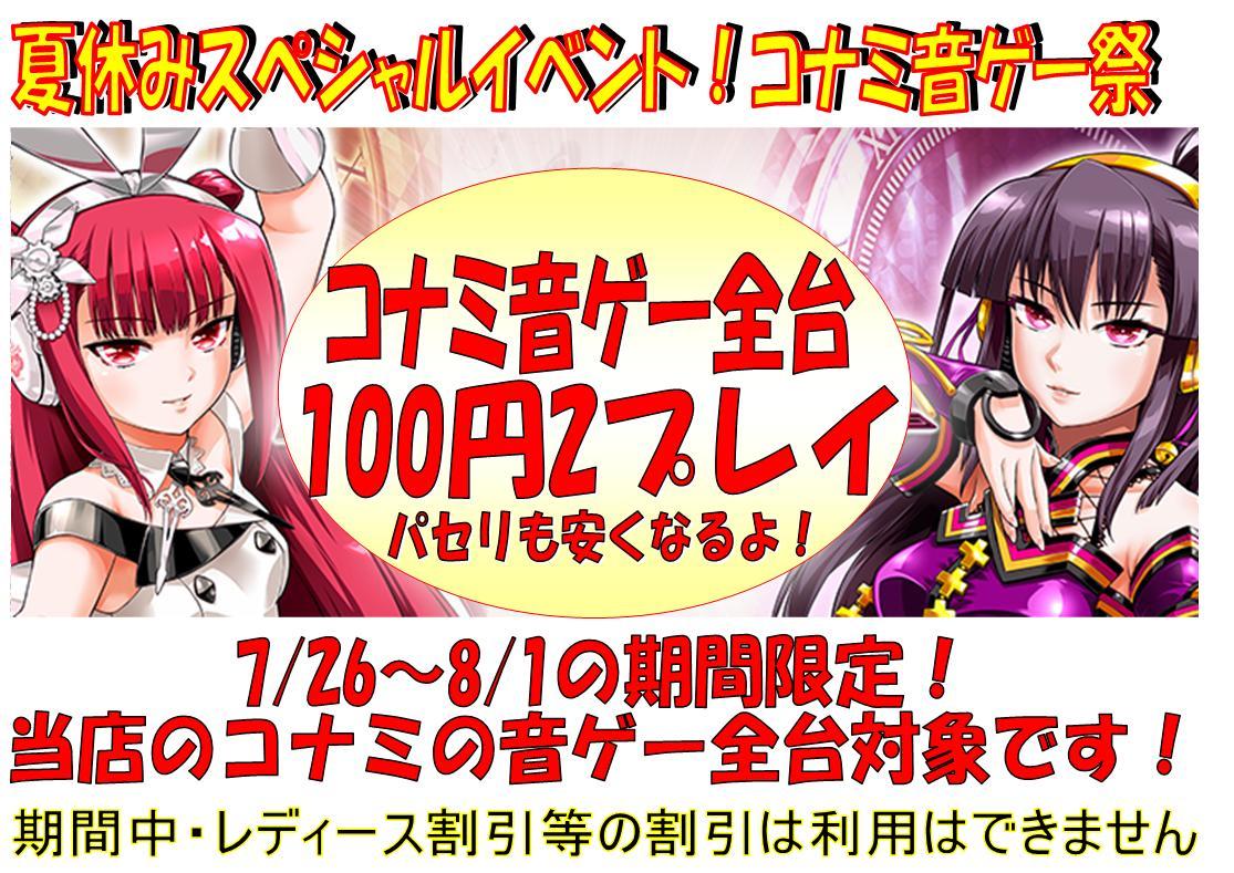 夏休みスペシャルイベント!コナミ音ゲー祭!全台100円2クレ!
