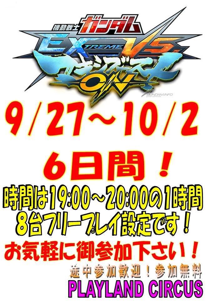 機動戦士ガンダム EXTREME VS. MAXI BOOST ON フリープレイイベント開催